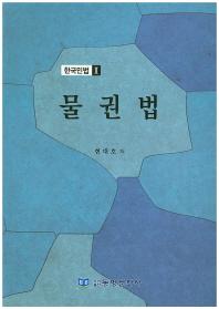 한국민법. 2: 물권법