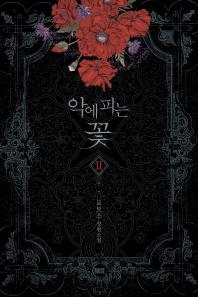 악에 피는 꽃. 2