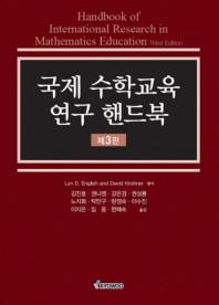 국제 수학교육 연구 핸드북