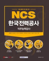 2021 NCS 한국전력공사 직무능력검사 고졸 채용형 인턴 채용대비