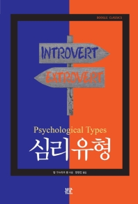심리 유형(Psychological Types)