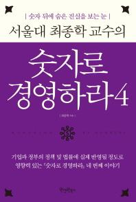 서울대 최종학 교수의 숫자로 경영하라. 4