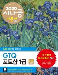 시나공 GTQ 포토샵 1급(2, 3급 포함)(2020)