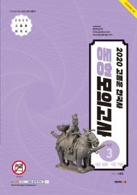 고종훈 한국사 동형모의고사 시즌 3 (2020)