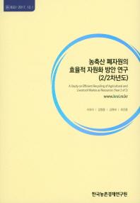 농축산 폐자원의 효율적 자원화 방안 연구(2/2차년도)