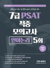 커넥츠 숨마투스 7급 PSAT 적중 모의고사 언어논리 5회(2021)