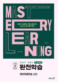 EBS 수능특강 완전학습 고등 영어독해연습 심화(2020)(2021 수능대비)