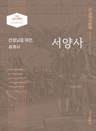 박문각 임용 선생님을 위한 세계사: 서양사(2022)