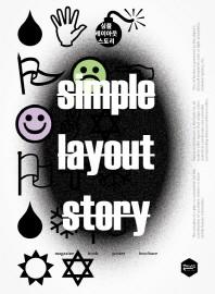 심플 레이아웃 스토리(Simple Layout Story)