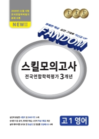 Fandom 팬덤 고1 영어 스킬모의고사 3개년(2021)