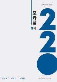 포카칩N제 고등 수학1 수학2 미적분 220제(2021)