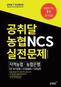 공취달 농협 NCS 실전문제(지역농협 농협은행)