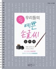 우리들의 예쁜 손글씨: 정자체