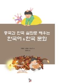 중국과 한국 설화로 배우는 한국어 & 한국 문화