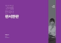고아름 한국사 판서한판(2020)