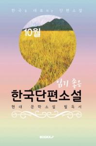 10월, 읽기 좋은 한국단편소설