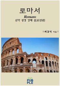 로마서-신약 성경 강해 설교(상권)