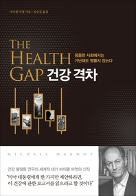 건강 격차   평등한 사회에서는 가난해도 병들지 않는다