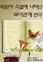 박완서 소설에 나타난 모녀관계 연구