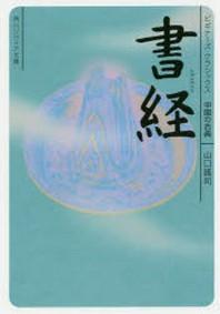 書經 中國の古典