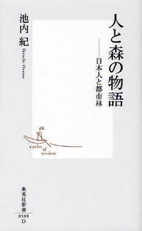 人と森の物語 日本人と都市林