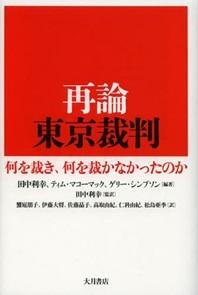再論東京裁判 何を裁き,何を裁かなかったのか