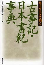 キ―ワ―ドで引く 古事記.日本書紀事典