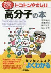 トコトンやさしい高分子の本