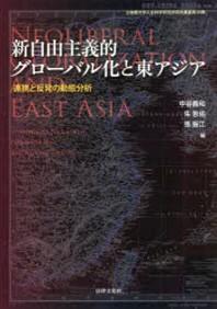 新自由主義的グロ-バル化と東アジア 連携と反發の動態分析