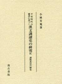 平安時代の佛書に基づく漢文訓讀史の硏究 9