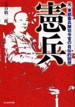 憲兵 元.東部憲兵隊司令官の自傳的回想