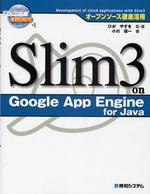 SLIM3 ON GOOGLE APP ENGINE FOR JAVA