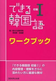 できる韓國語 初級1 ワ-クブック