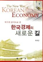 역사적 분석으로 본 한국경제의 새로운길