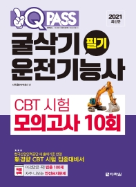 원큐패스 굴삭기운전기능사 필기 CBT 시험 모의고사 10회(2021)
