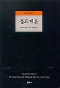 불교개론(알기 쉬운 불교)