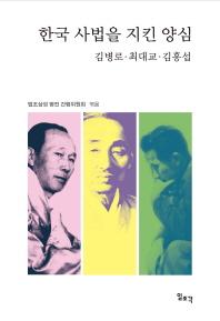 한국 사법을 지킨 양심: 김병로 최대교 김홍섭