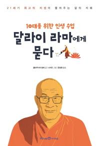 달라이 라마에게 묻다