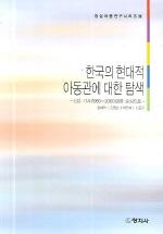 한국의 현대적 아동관에 대한 탐색