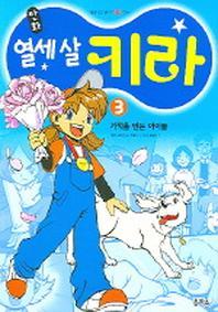 열세살 키라 3 (만화)