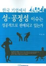 한국 기업에서 성 공정성 이슈는 성공적으로 판매되고 있는가