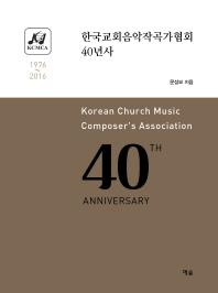 한국교회음악작곡가협회 40년사