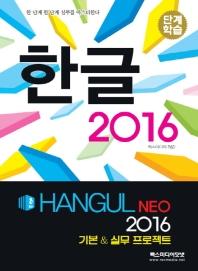 단계학습 한글 2016(NEO)