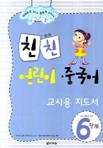 친친 어린이 중국어 6단계 교사용 지도서