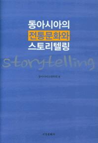 동아시아의 전통문화와 스토리텔링
