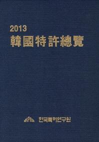 한국특허총람(2013)