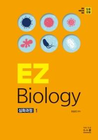 임용생물 EZ Biology 심화과정. 1(2021)