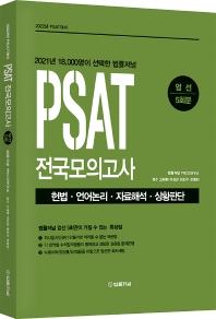 PSAT 전국모의고사 엄선 5회분(2022대비)