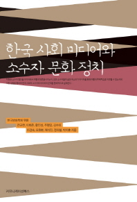 한국 사회 미디어와 소수자 문화 정치