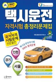 택시운전자격시험 총정리문제집(2021)